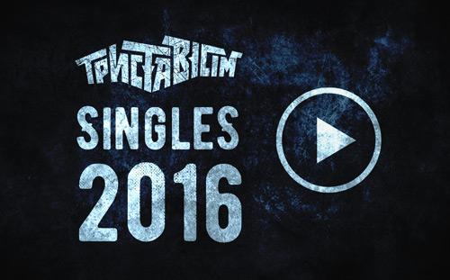 SINGLES 2016